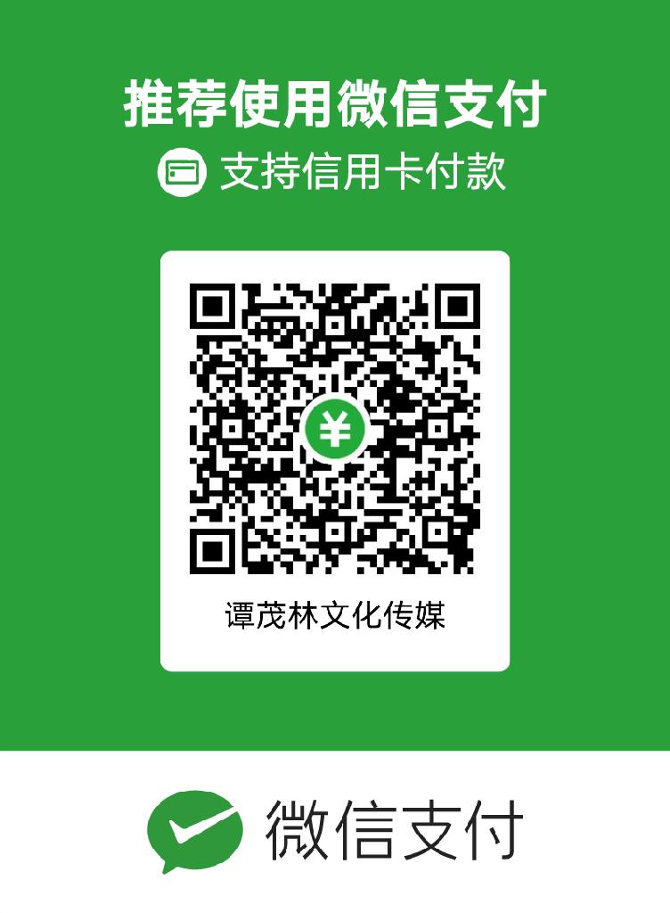 微信扫码付款支持信用卡付款!